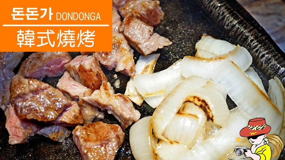 台北美食咚咚家dondonga韓式豬肉專賣;東區韓式烤肉夢幻伊比利豬