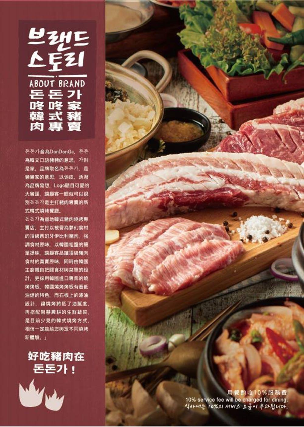 咚咚家dondonga韓式豬肉專賣 – 돈돈가菜單