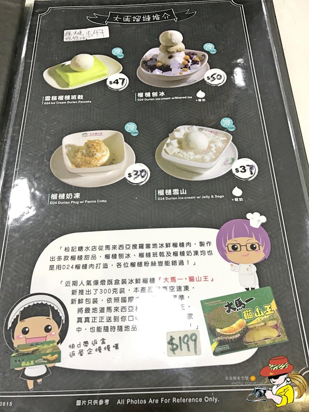 香港松記糖水店連鎖地址