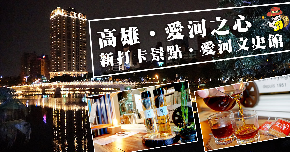 高雄愛河之心新景點;高雄愛河藝術創作展覽倉庫,還有好吃美食區跟超驚艷的迷人咖啡!