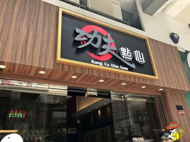 香港美食推薦|功夫點心便宜好吃 奶皇包 叉燒包 農場蛋牛肉飯必吃 功夫點心所有分點資訊(菜單menu價錢)