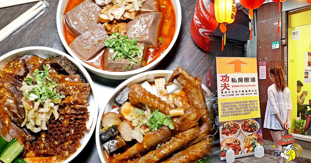 萬華美食滷味推薦|西門町「功夫私房密滷」30年老師傅傳承美味!