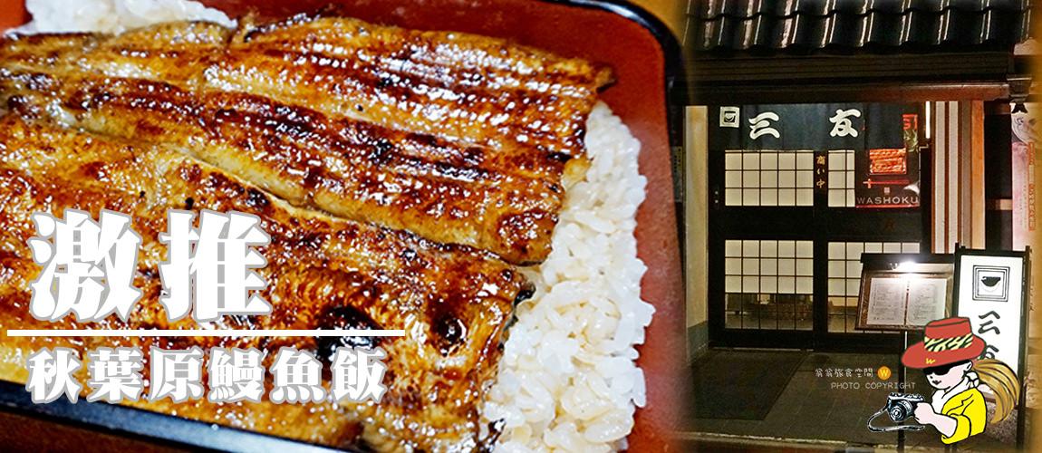 日本鰻魚飯