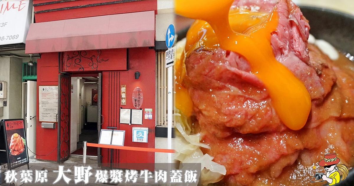 日本東京爆漿烤牛肉蓋飯|ローストビーフ大野Roast Beef Ōno Akihabara 東京大野烤牛肉蓋飯 內文所有分店地址