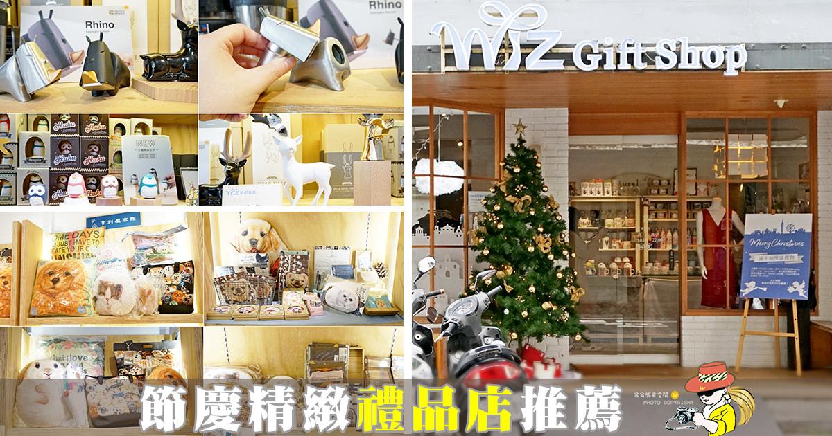 台北禮品店推薦 Wiz 微禮 禮物店  聖誕節交換禮物 週年紀念禮物 節慶贈禮 生日禮物 精品禮物推薦