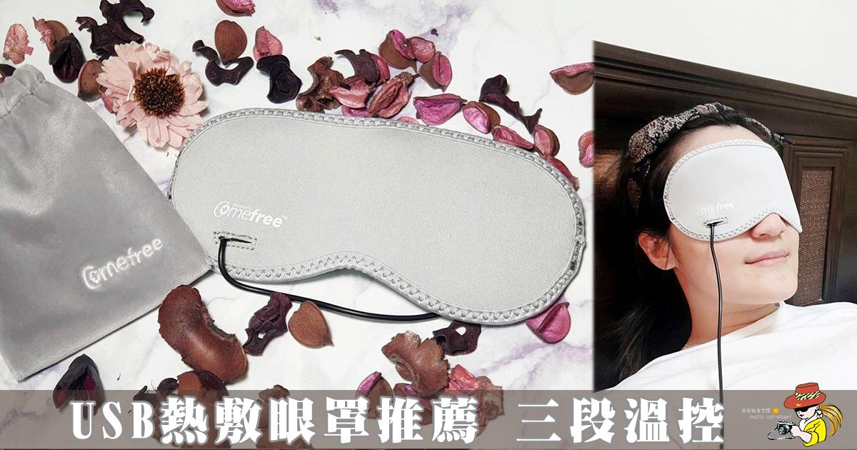USB熱敷眼罩推薦|Comefree定時三段溫控熱敷眼罩 隨身攜帶方便