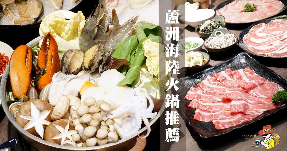 蘆洲火鍋|銅花精緻涮涮鍋 隱蔽性高 採預約制 份量實在(菜單menu價錢)