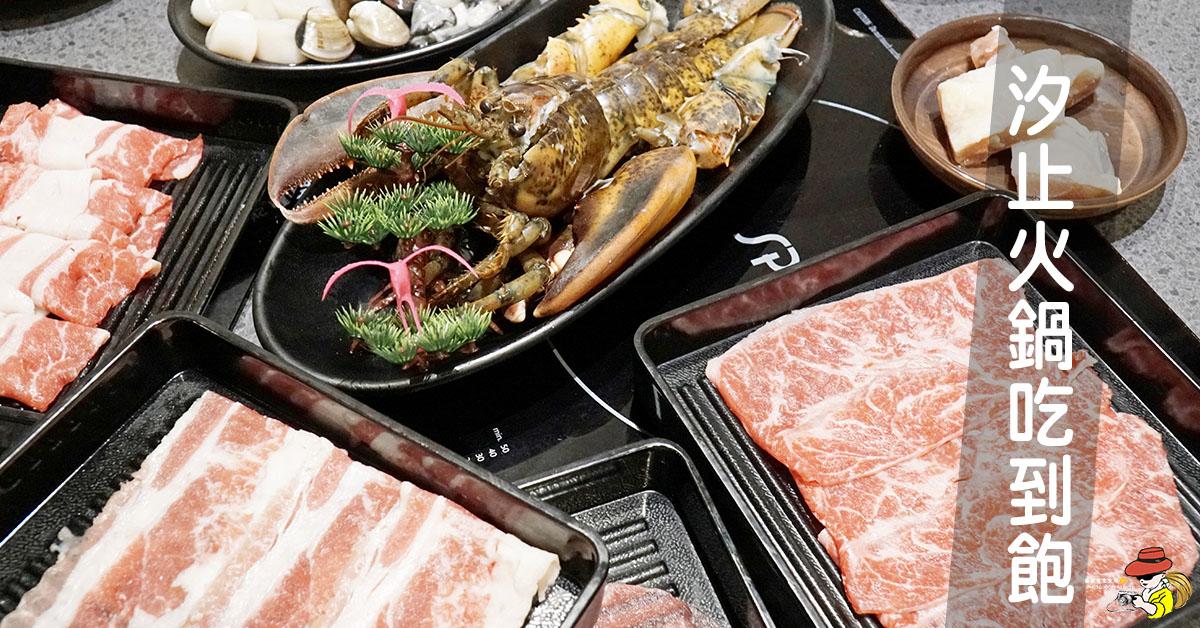 汐止火鍋吃到飽|東海火鍋 澳洲和牛 伊比利豬 藍鑽蝦等超過50種食材無限供 菜單menu價錢
