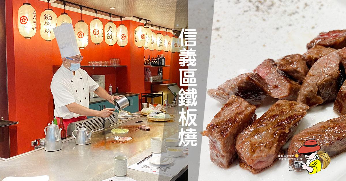 台北鐵板燒|寅藏鐵板燒 市政府美食 488元吃A5和牛(菜單menu價錢)