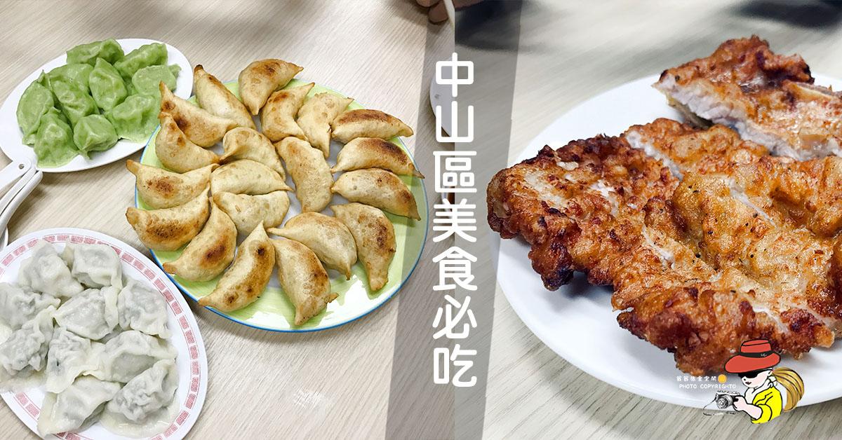 台北常青餃子館|台北水餃 1958年開業傳奇老店 代代相傳東北老味道(菜單MENU價錢)