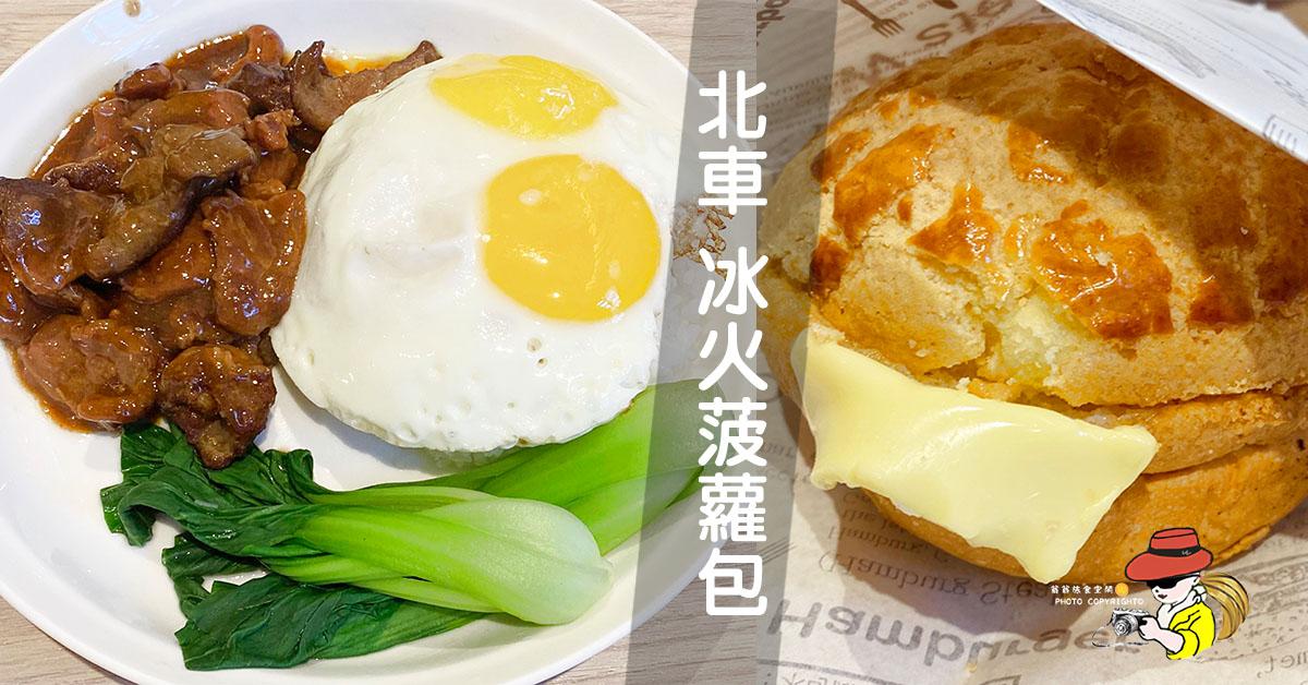 港苑茶餐廳|台北車站美食 超強港式脆皮冰火菠蘿油 好好賣冰火菠蘿油就好(菜單MENU價錢)