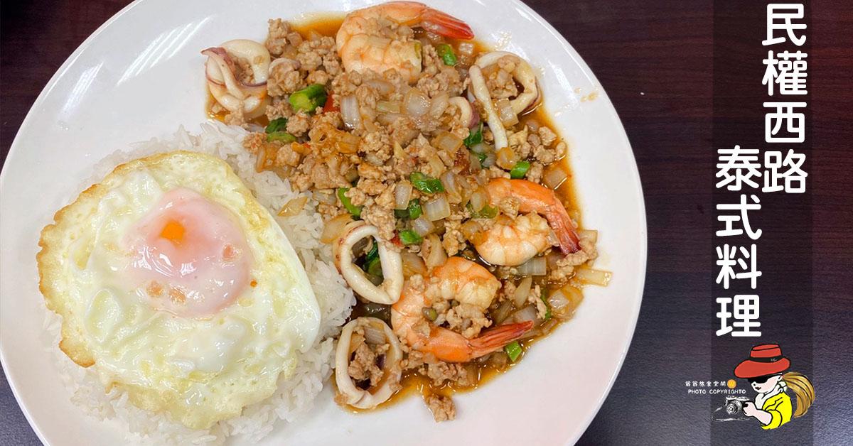 lisa泰式美食|民權西路泰式美食 雙連泰式小吃 泰式美食必吃