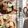Ulove羽樂歐陸創意料理|藝人林依晨弟弟經營的餐廳 台北創意料理 南京三民美食
