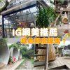 淡水咖啡廳|Binma Area 134 實景攝影棚場地租借 網美打卡聖地