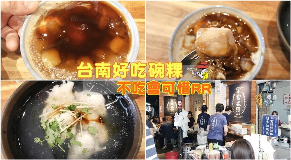 台南美食|70年老店富盛號碗粿 台南碗粿宅配 國華街永樂市場美食