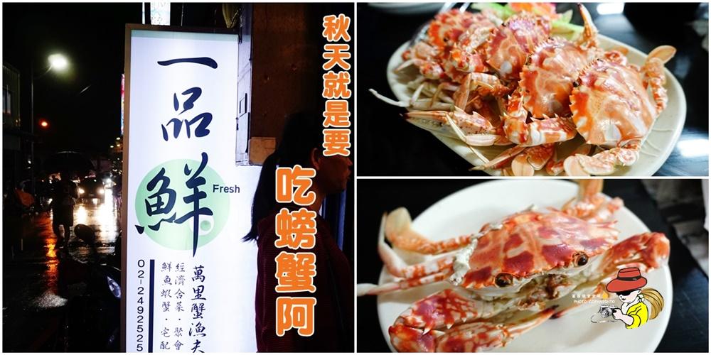 萬里螃蟹| 一品鮮水產萬里蟹漁夫料理 萬里蟹季節來臨 秋天就是要吃螃蟹 龜吼漁港螃蟹
