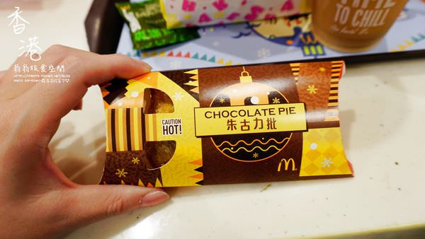 香港麥當勞首推巧克力派到底好不好吃呢?