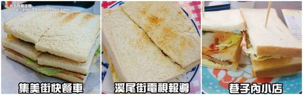 三重碳烤三明治推薦|網民超推三間特色吃吃看